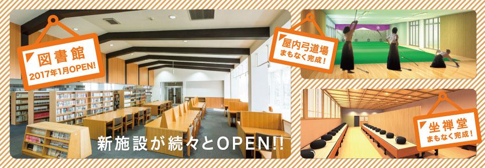 新施設が続々とオープン!