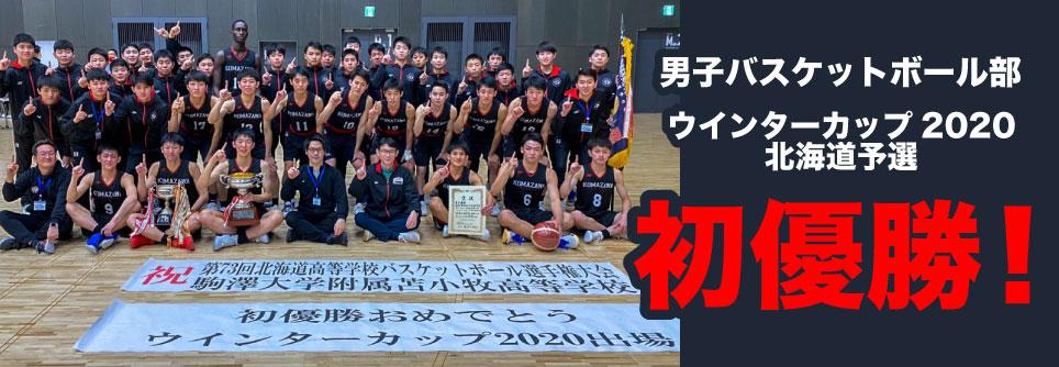 男子バスケットボール部 ウインターカップ2020北海道予選 初優勝!