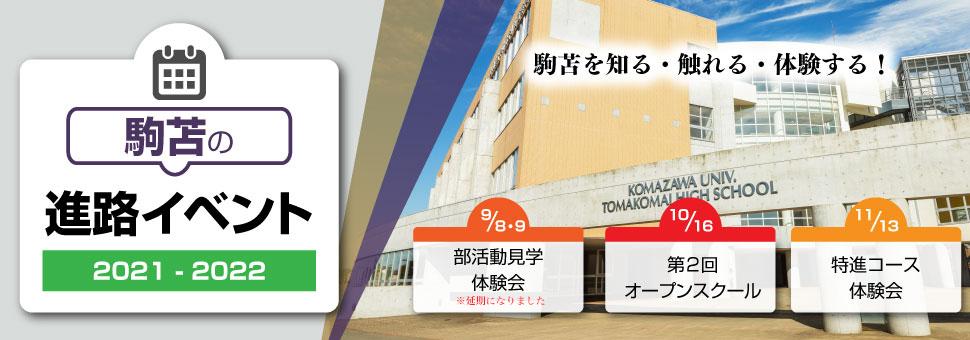 駒苫の進路イベント2021-2022