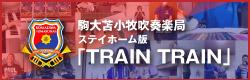 駒大苫小牧吹奏楽局 ステイホーム版「TRAIN TRAIN」