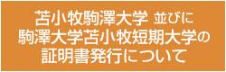苫小牧駒澤大学 並びに駒澤大学苫小牧短期大学の証明書発行について