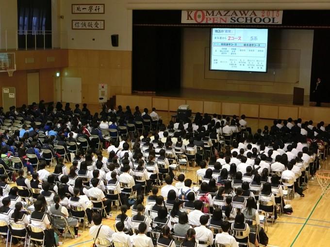 コース制の紹介~KOMAZAWAインフォメーション