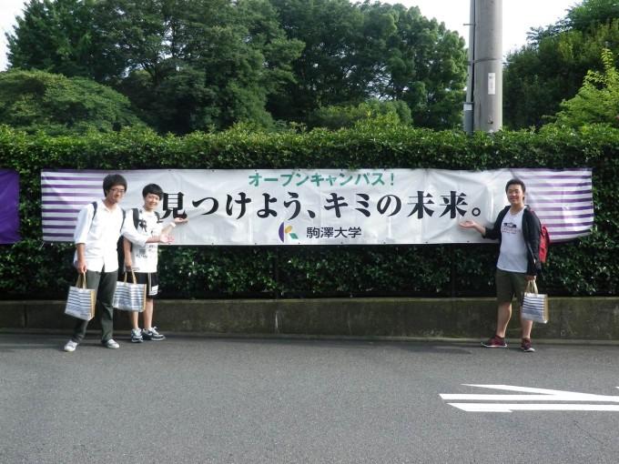 駒澤大学オープンキャンパス「見つけよう、キミの未来。」