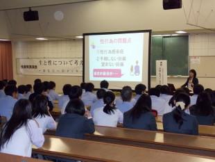 性教育講演会①